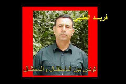 الرّفيق فريد العليبي: تونس بين الاستقـلال و الاحـتلال