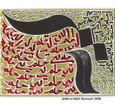 calligraphie arabe autours de Martin Luther King
