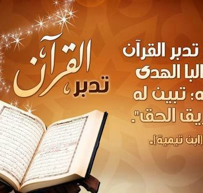 Al Quran, Hadith and Islamic Quotes