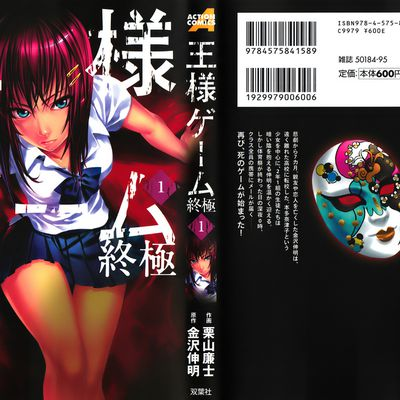 King's Game Extreme : Tome 1.