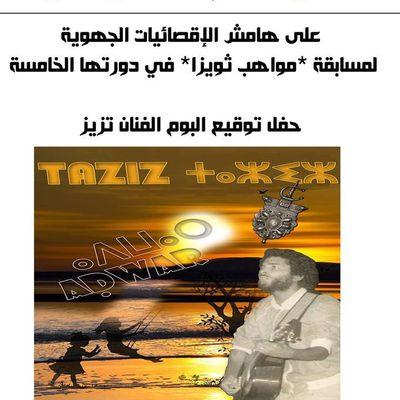 الحسيمة ثاني محطات النسخة الخامسة للمسابقة الكبرى لاكتشاف المواهب الموسيقية الصاعدة بشمال المغرب