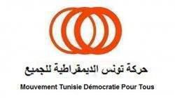 Lettre ouverte à Monsieur le Président de la République Tunisienne: Plaidoyer pour un  Fonds maghrébin de Sécurité et de Défense