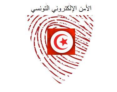 الامن الالكتروني التونسي