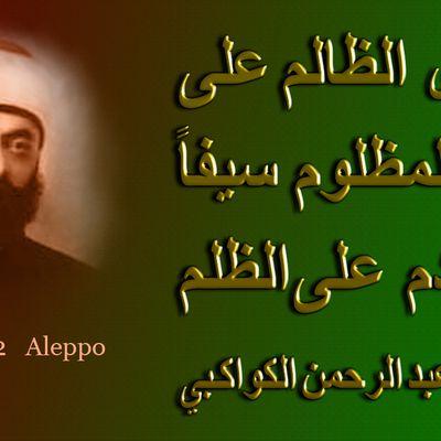 المفكّر الكردي عبد الرحمن الكواكبي .. أقوال وحكم