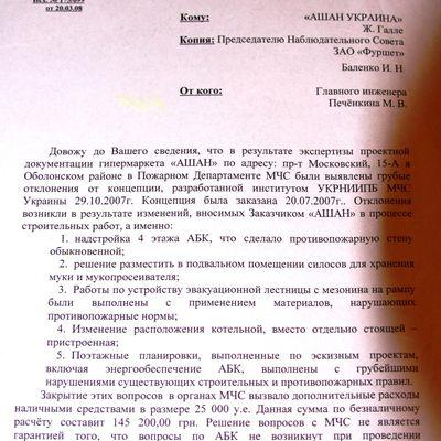 En Ukraine, Auchan aussi a dû passer par la case corruption
