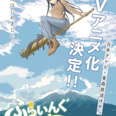 (NEW) Flying Witch 01 Vostfr
