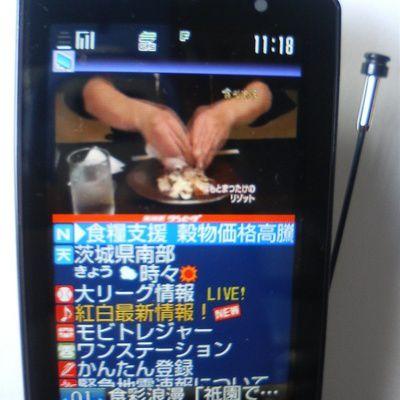 Comment avoir la TV sur un téléphone portable ?