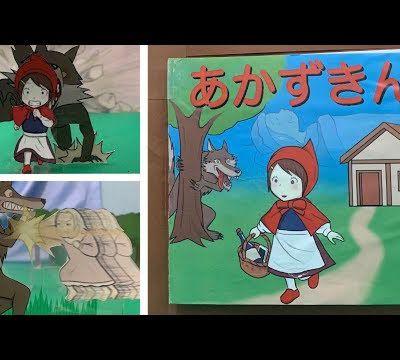 Le livre animé du Petit Chaperon Rouge de Shinrashinge