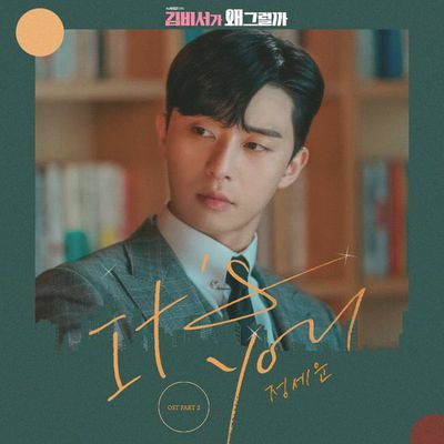 Download Jeong Sewoon - It`s you (What's Wrong With Secretary Kim OST Part. 2) (Mp3)