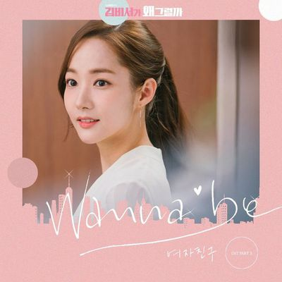 Download GFRIEND - Wanna Be (What's Wrong With Secretary Kim OST Part. 3) (Mp3)