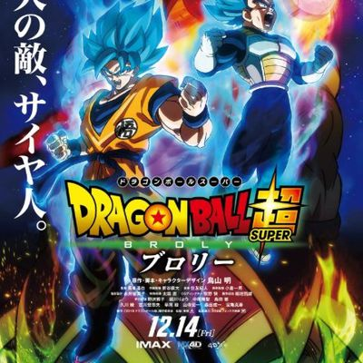 Dragon Ball Super - Broly « Le retour en force du guerrier légendaire!!! »