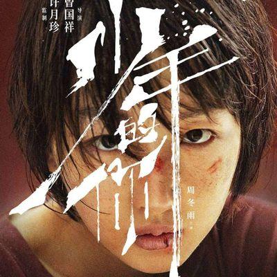 Les films chinois Better Days et One Second ont été retirés de la sélection de la 69e Berlinale