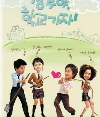 [K-Drama] Sang Doo, Let's Go To School !