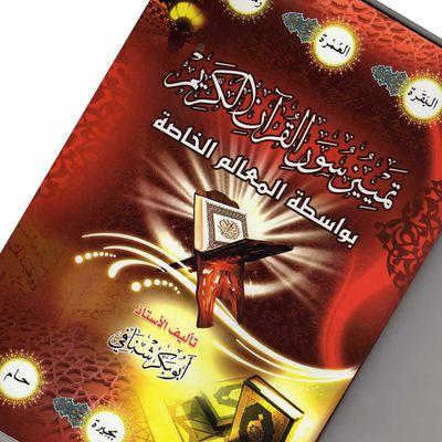 كتاب *تمييز سور القرءان الكريم بواسطة المعالم الخاصة * من تاليف  الاستاذ ابوبكر شنافي
