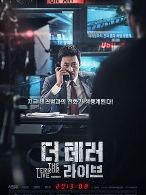 [On air] The Terror : Live  더 테러 라이브