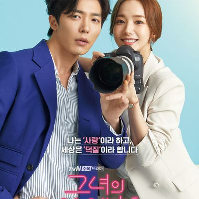 [Premières Impressions] Her Private Life 그녀의 사생활 (Episodes 1 à 4 /16)