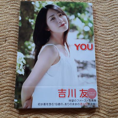 YOU - First Photobook KIKKAWA You