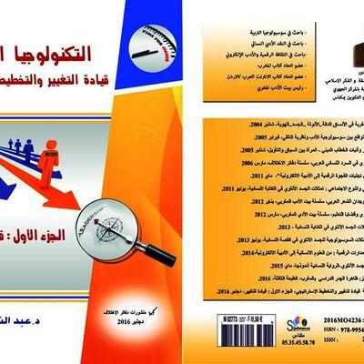 الباحث عبد النور ادريس يصدر كتابه الجديد قيادة التغيير