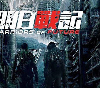 Warriors of Future : de l'action SF venue de Hong-Kong