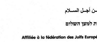 Le CRIF ne représente pas les Juifs de France. Il nous mène à la catastrophe. (UJFP)
