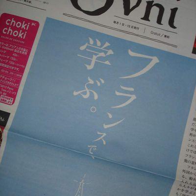 フランスの新聞 OVNI オブニーのご案内
