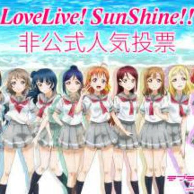 LOVE LIVE ! SUNSHINE !!