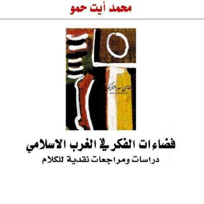 فضاءات الفكر في الغرب الإسلامي دراسات ومراجعات نقدية للكلام - محمد آيت حمو