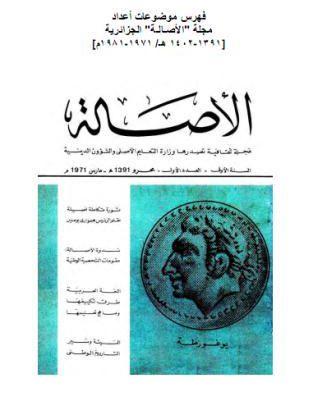 مجلة الأصالة الجزائرية  الأعداد كلها  من 01 - 91