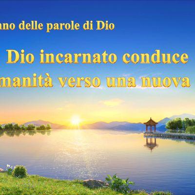 """Musica cristiana in italiano - """"Dio incarnato conduce l'umanità verso una nuova età"""""""