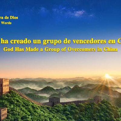 """Himno de la palabra de Dios """"Dios ha creado un grupo de vencedores en China"""""""